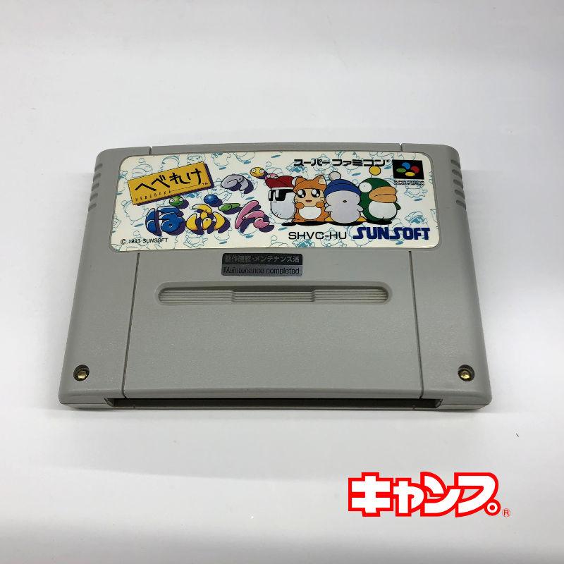 レトロゲーム 予約販売品 スーパーファミコン 70%OFFアウトレット へべれけのぽぷーん 中古 良い-RE0001099