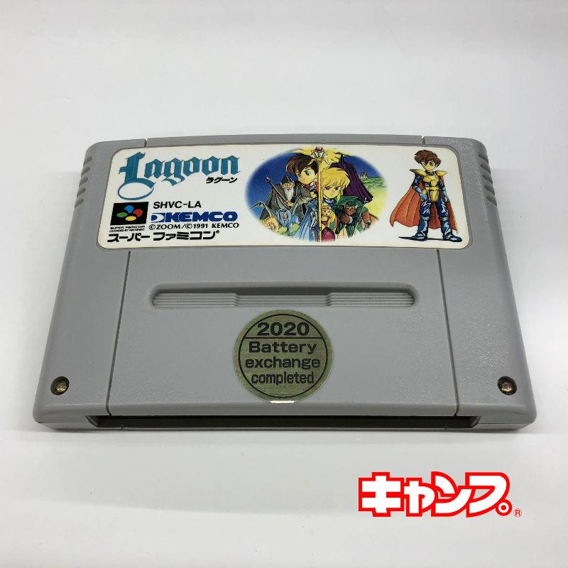 レトロゲーム スーパーファミコン ラグーン 2020 新発売 新作 中古 良い-RE0001109