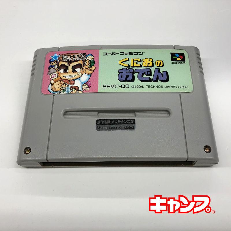 舗 レトロゲーム スーパーファミコン くにおのおでん 良い-RE0001110 中古 春の新作シューズ満載