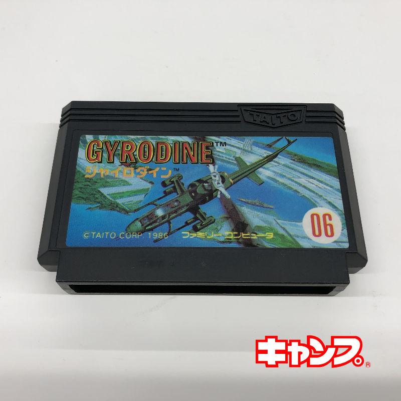 レトロゲーム ファミコン ジャイロダイン 人気上昇中 非常に良い-RE0001114 中古 公式