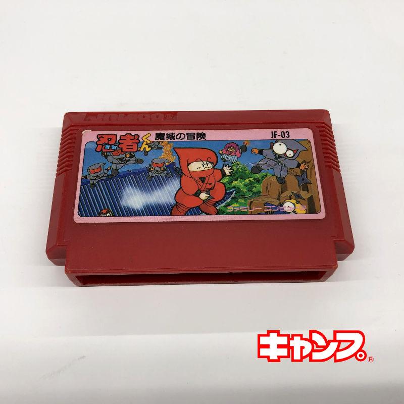 レトロゲーム ファミコン 5☆大好評 忍者くん 良い-RE0001118 中古 2020秋冬新作 魔城の冒険