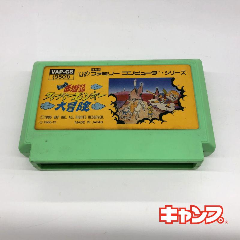 レトロゲーム ファミコン 時間指定不可 元祖 西遊記 スーパーモンキー 予約販売 大冒険 中古 良い-RE0001129