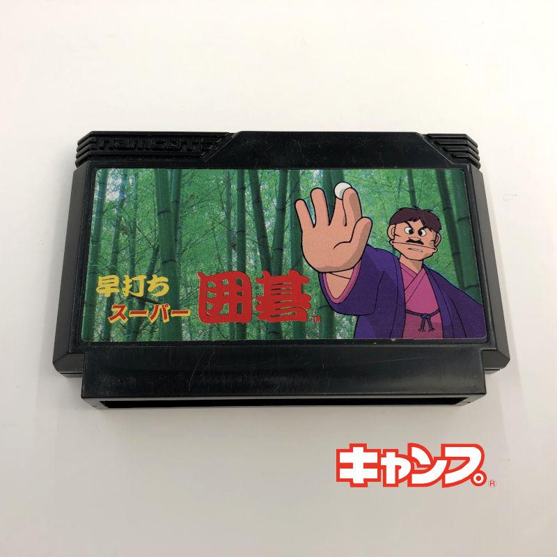 訳ありセール 返品送料無料 格安 レトロゲーム ファミコン 早打ちスーパー囲碁 良い-RE0001136 中古