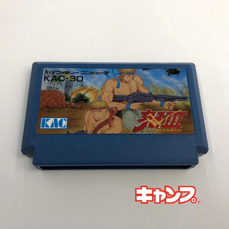 レトロゲーム ファミコン 怒 いかり 中古 良い-RE0001143 絶品 3 お気に入り