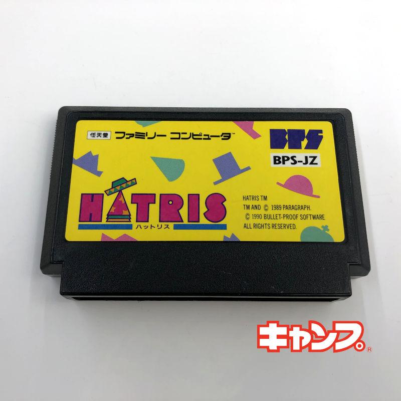 レトロゲーム ファミコン HATRIS 良い-RE0001163 国内正規総代理店アイテム 在庫一掃 中古