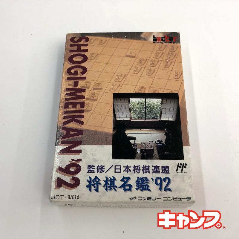 レトロゲーム ファミコン 商店 お買得 箱説あり 将棋名鑑'92 良い-RE0001184 中古