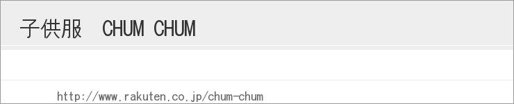 子供服 CHUM CHUM:激安韓国子供服  CHUM CHUM