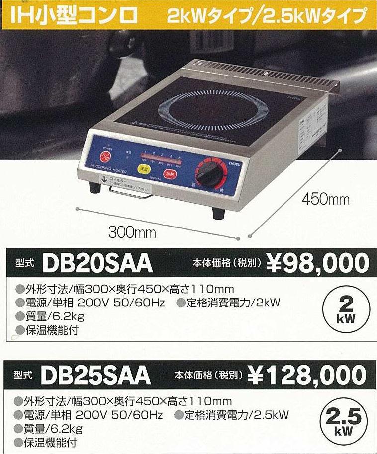 CHUBU IH小型コンロ(電磁調理器) DB20SAA 単相200V 2kW