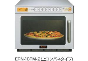 ネスター製 電子レンジ 単相200V マイコンタイプ ERN-18TM-2(旧:ERN-18TM-1)