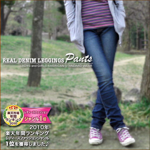 83,484 Book topped ★ 11 anniversary! Now if Kansai girls style s comfort goodness no.1 ♪ リアルデニムレギンス pants ♪ vol.85 [shipping]