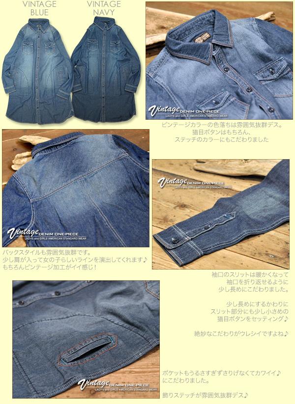 [Kansai girls style s: SALE ビンテージデニムシャツワン piece ♪ vol.6