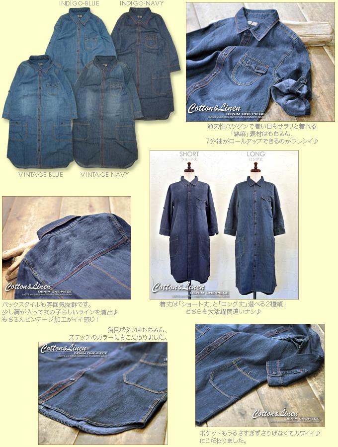 11 anniversary Memorial SALE43% [Kansai Girlz style s] choose length! rollup ★ cotton linen denim 7-one-piece! vol.10