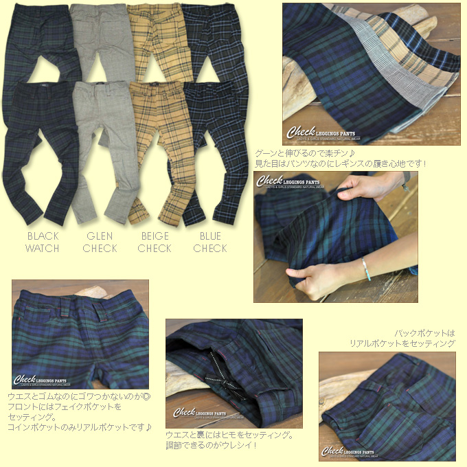 Now loss value for money price ☆ check pattern ★ leggings pants ♪ [shipping]