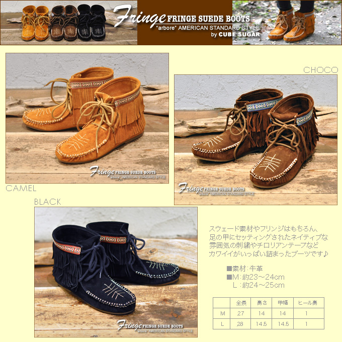 [Kansai girls style posted!] [] Suede ★ fringe boots!