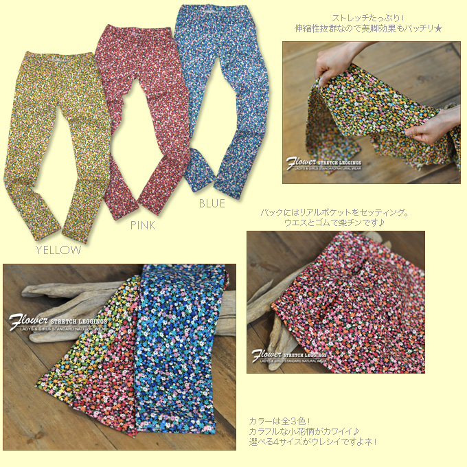 SALE50% [Kansai girls style post] floral ★ ストレッチツイルレギンス ♪ vol.6 [shipping]