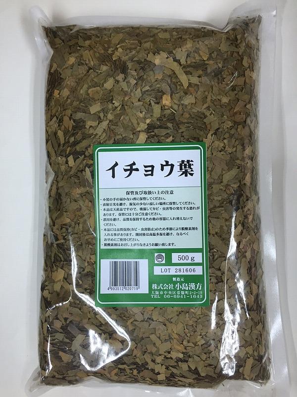 気質アップ イチョウ葉 いちょう 公式サイト 刻 小島漢方500g