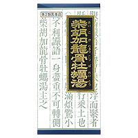 クラシエ柴胡加竜骨牡蛎湯エキス顆粒 [45包](さいこかりゅうこつぼれいとう) 漢方薬【第二類医薬品】