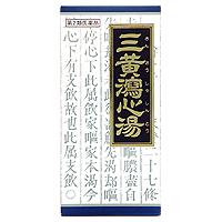 クラシエ 漢方三黄瀉心湯エキス顆粒 45包 美品 NEW さんおうしゃしんとう 漢方薬 第二類医薬品
