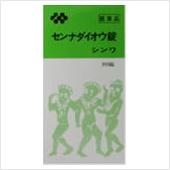 センナダイオウ錠シンワ 2000錠 333日分 【第(2)類医薬品】