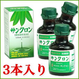 《新製品ニューパッケージ》【第3類医薬品】サンクロン 120mL 3本入り クロロフィルデトックス