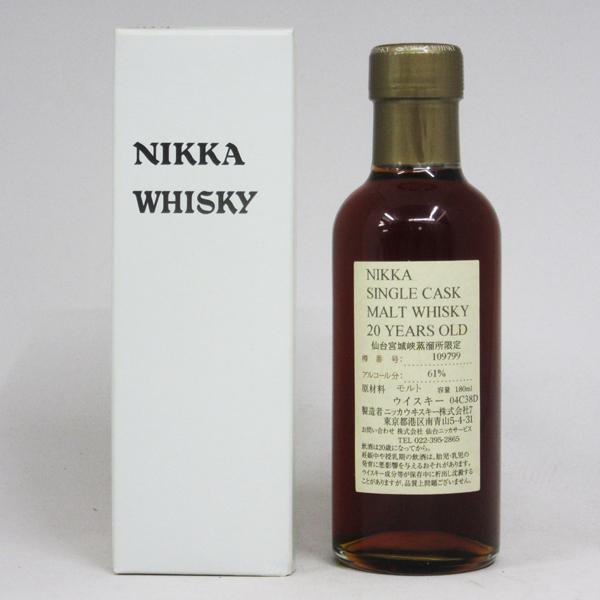 【レトロ】NIKKA WHISKY 原酒20年 仙台宮城峡蒸留所限定 61度 180ml (専用BOX入)