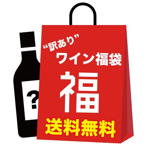 【送料無料】 本数を選べる!訳ありワイン福袋セット【19,800円】