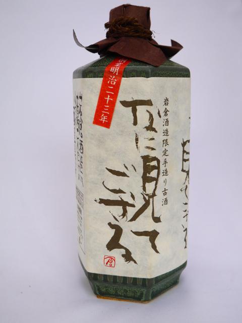岩倉酒造 米古酒 なに見てござる 720ml (専用BOX入り)