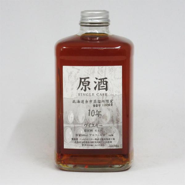 【レトロ】NIKKA WHISKY 原酒10年 北海道余市蒸留所限定 角瓶 64度 500ml (箱なし)