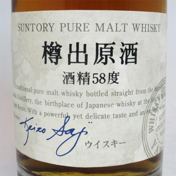 500 ml of Suntory pure malt whiskey barrel Izuhara liquor alcohol 58 degrees (there is no box)