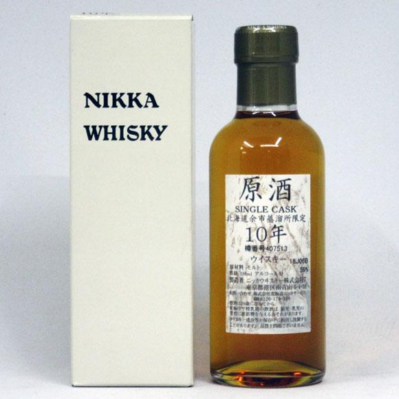 NIKKA WHISKY 原酒10年 北海道余市蒸留所限定 59度 180ml (専用BOX入り)