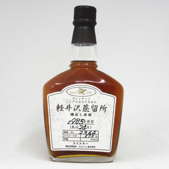 【レトロ】ヴィンテージシングルカスクモルト 軽井沢蒸留所 樽出し原酒 1985年蒸留 熟成24年 57.3度 250ml (箱なし)