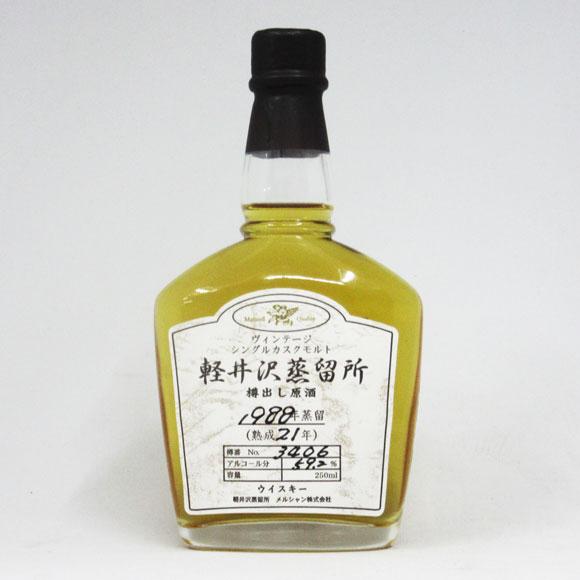 【レトロ】ヴィンテージシングルカスクモルト 軽井沢蒸留所 樽出し原酒 1988年蒸留 熟成21年 59.2度 250ml (箱なし)
