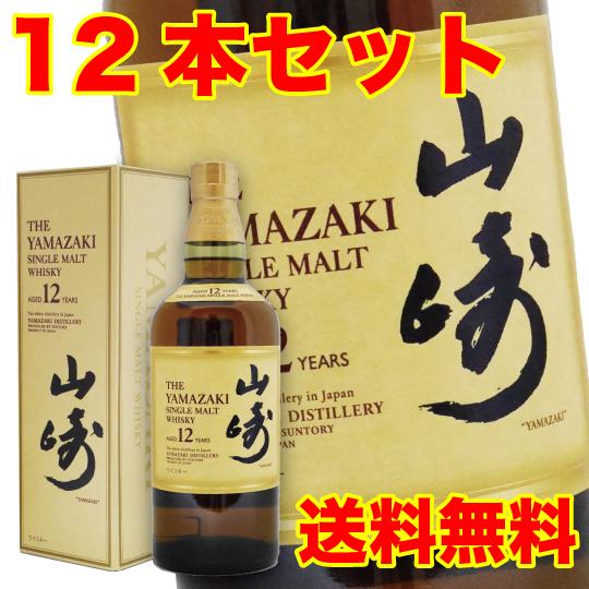 【送料無料】【ケース販売】 サントリー シングルモルト ウイスキー 山崎 12年 43度 700ml (専用BOX入) 12本入り