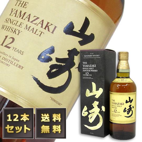 【送料無料/12本セット】山崎 12年 43度 700ml (専用BOX入) サントリー シングルモルトウイスキー