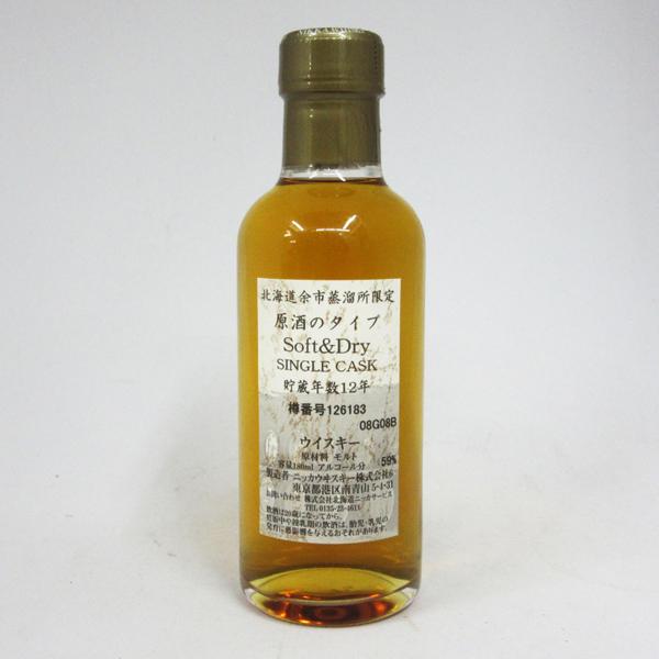 北海道余市蒸溜所限定 原酒のタイプ ソフト&ドライ 貯蔵年数12年 59度 180ml