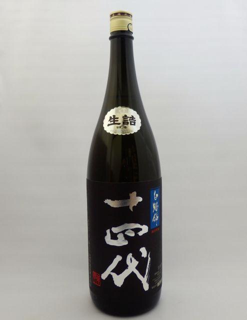 【要冷蔵】十四代 純米吟醸 白鶴錦 1800ml