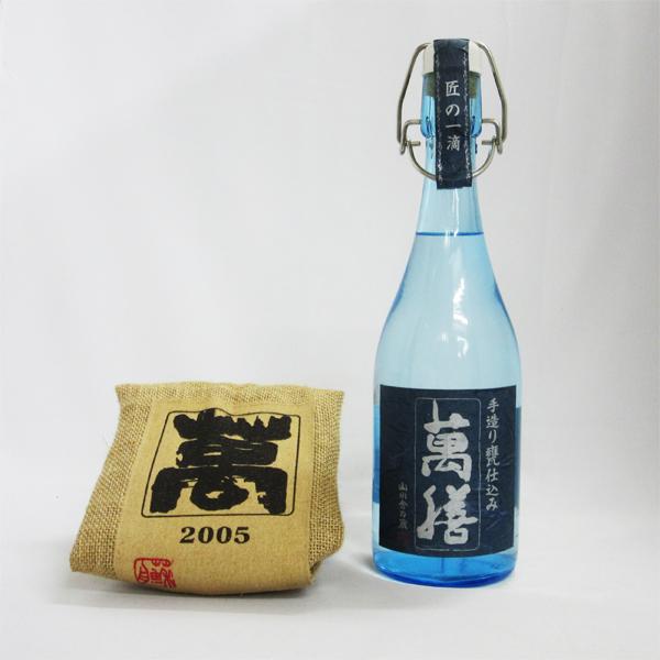 【レトロ】萬膳 匠の一滴 2005 山田錦仕込み 35度 720ml (袋付き)