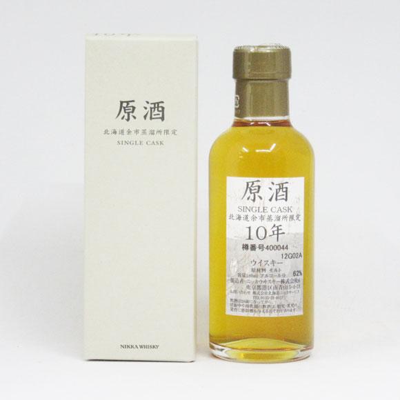 NIKKA WHISKY 原酒10年 北海道余市蒸留所限定 62度 180ml (専用BOX入り)