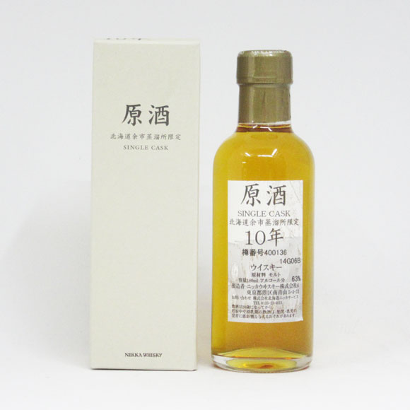 NIKKA WHISKY 原酒10年 北海道余市蒸留所限定 63度 180ml (専用BOX入り)