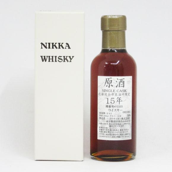 NIKKA WHISKY 原酒15年 北海道余市蒸留所限定 58度 180ml (専用BOX入り)