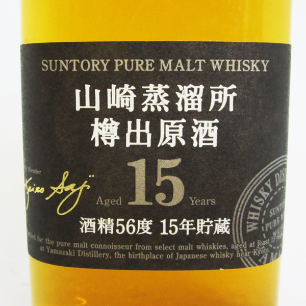 190 ml of Suntory single malt whiskey Yamasaki distillation place barrel Izuhara liquor 15 years alcohol 56 degrees (entering plastic case)