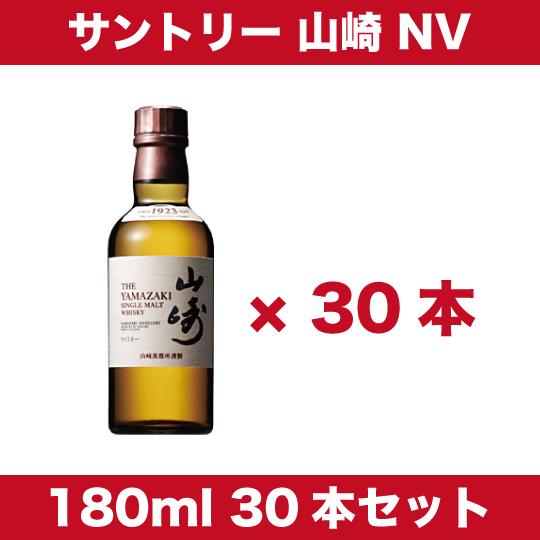 【送料無料】【30本セット】【ミニサイズ】山崎 NV 43度 180ml 【国産正規品】