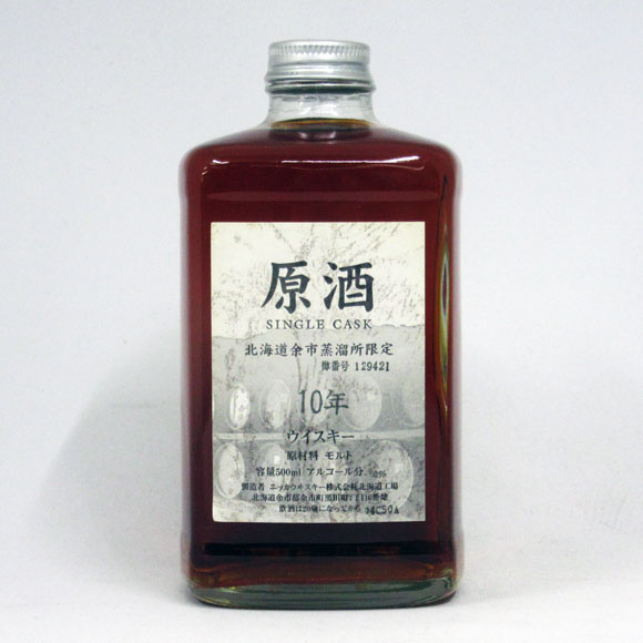 NIKKA WHISKY 原酒10年 北海道余市蒸留所限定 角瓶 68度 500ml (箱なし)