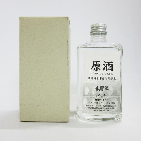 【レトロ:希少】北海道余市蒸留所 原酒 未貯蔵 角瓶 65度 170ml (専用BOX入り)
