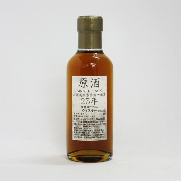 【レトロ】NIKKA WHISKY 原酒25年 北海道余市蒸留所限定 58度 180ml (箱なし)