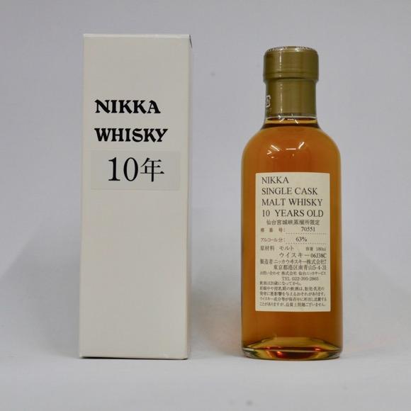 【レトロ】NIKKA WHISKY 原酒10年 仙台宮城峡蒸留所限定 63度 180ml (専用BOX入り)