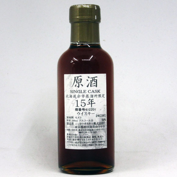 NIKKA WHISKY 原酒15年 北海道余市蒸留所限定 59度 180ml (箱なし)