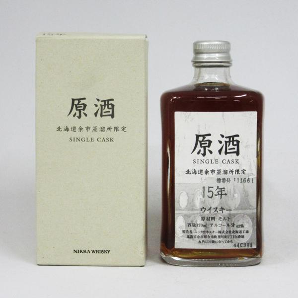 【レトロ】NIKKA WHISKY 原酒15年 北海道余市蒸留所限定 角瓶 62度 170ml (専用BOX入り)