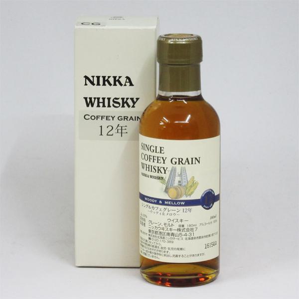 【レトロ】ニッカ シングルカフェグレーンウイスキー 12年 ウッディ&メロウ 55度 180ml (専用BOX入り)
