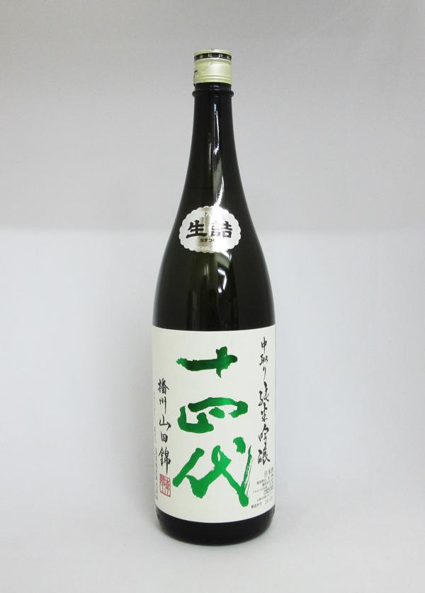 【要冷蔵】十四代 中取り純米吟醸 播州山田錦 1800ml